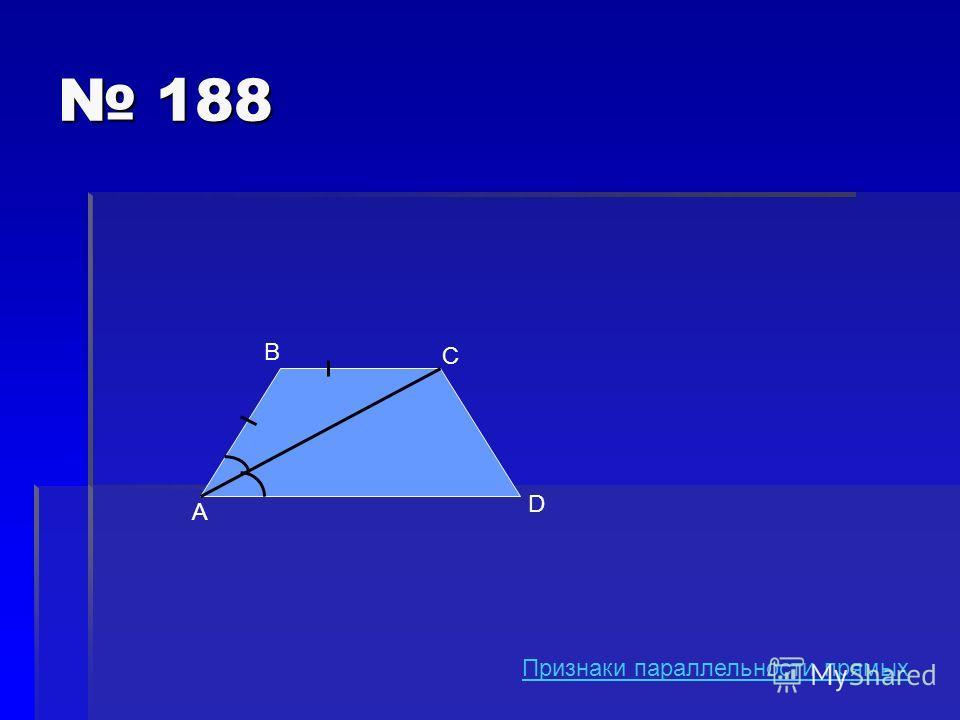 188 188 А В С D Признаки параллельности прямых