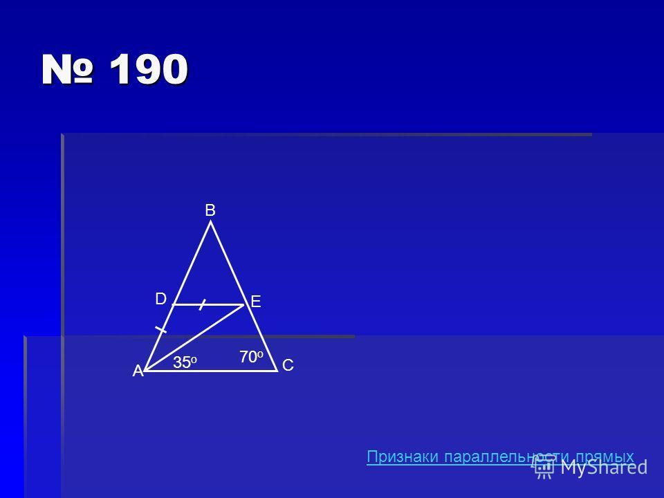 190 190 А D B E C 35 o 70 o Признаки параллельности прямых