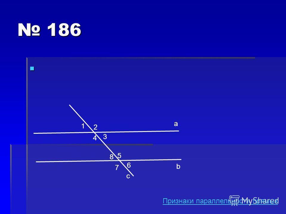 186 186 а b c 1 2 4 3 8 5 7 6 Признаки параллельности прямых