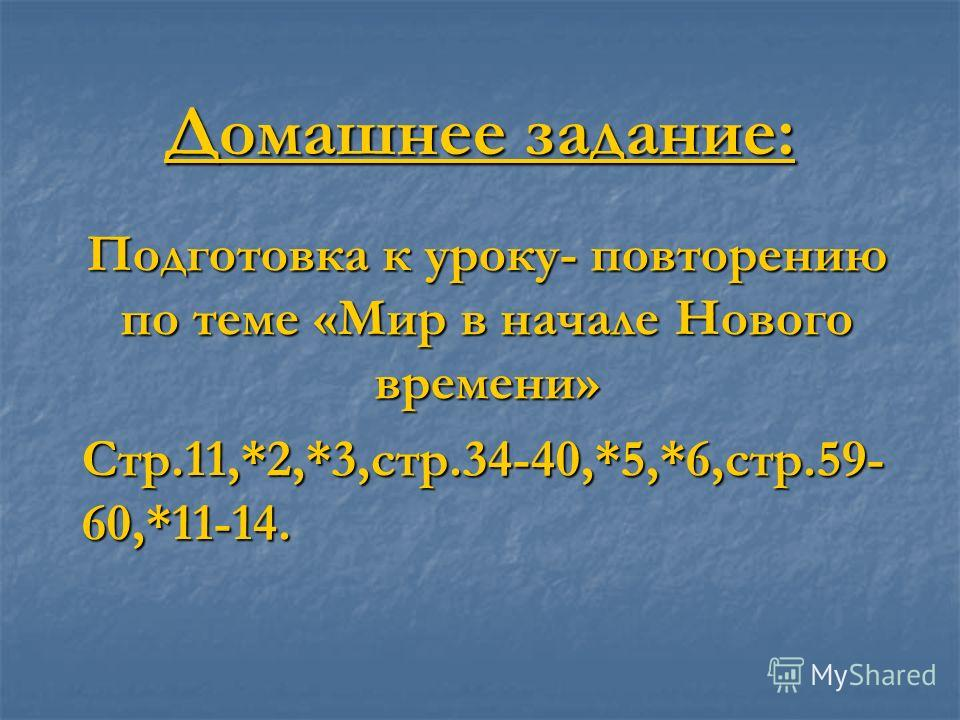 Домашнее задание: Подготовка к уроку- повторению по теме «Мир в начале Нового времени» Стр.11,*2,*3,стр.34-40,*5,*6,стр.59- 60,*11-14.