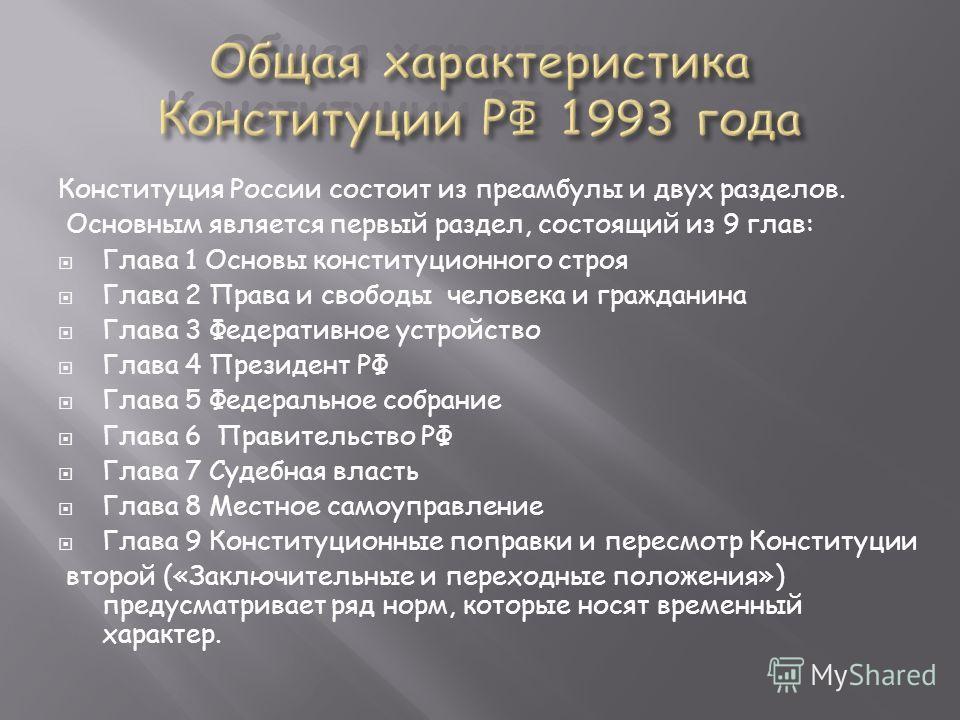 Конституция России состоит из преамбулы и двух разделов. Основным является первый раздел, состоящий из 9 глав: Глава 1 Основы конституционного строя Глава 2 Права и свободы человека и гражданина Глава 3 Федеративное устройство Глава 4 Президент РФ Гл