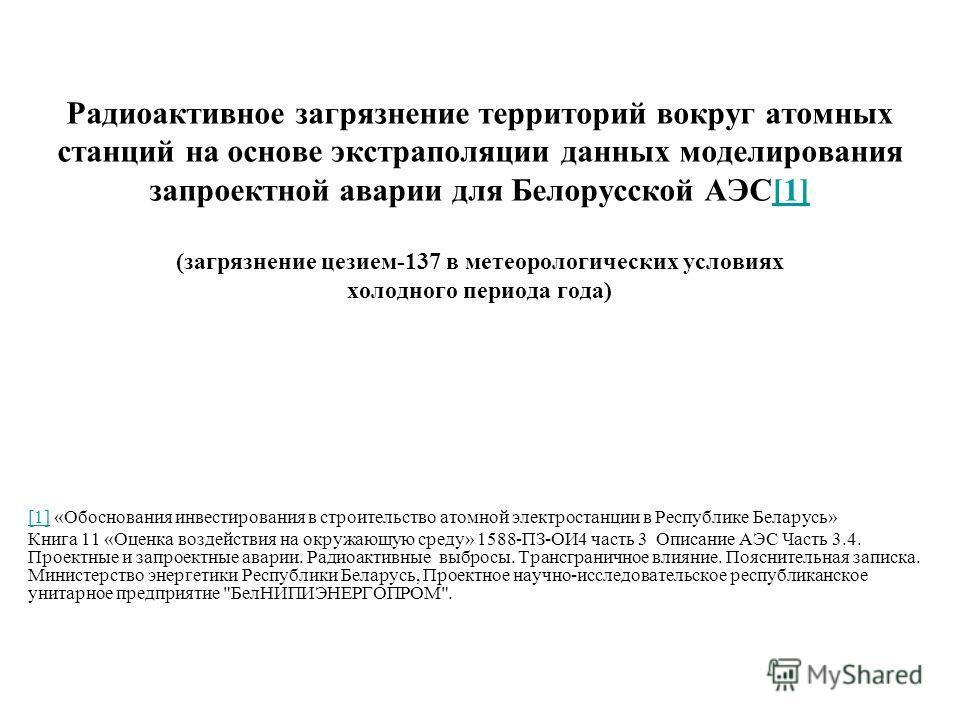 Радиоактивное загрязнение территорий вокруг атомных станций на основе экстраполяции данных моделирования запроектной аварии для Белорусской АЭС[1] (загрязнение цезием-137 в метеорологических условиях холодного периода года)[1] [1] «Обоснования инвест