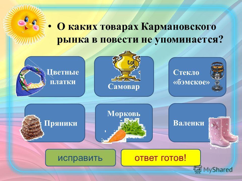 Поросёнка Раков Собаку Кого Вася собирался купить на рынке?