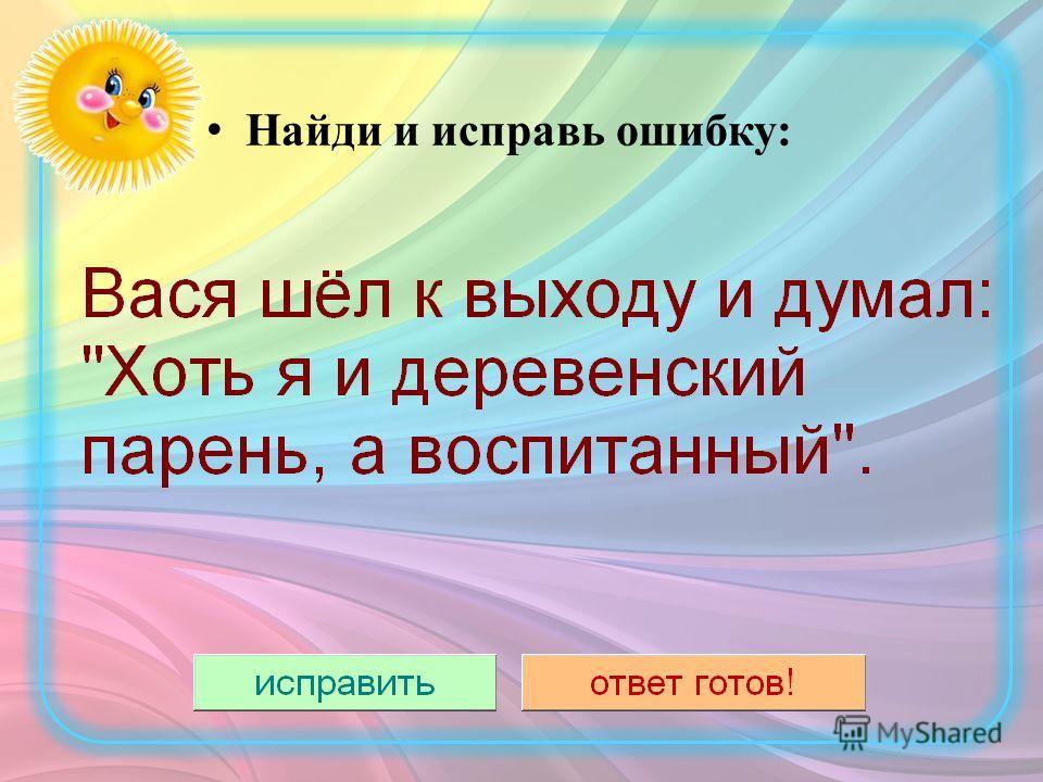 Стреляный воробей Неуклюжий медведь Трудолюбивая пчела От какого сравнения не отказался бы Вася Куролесов?
