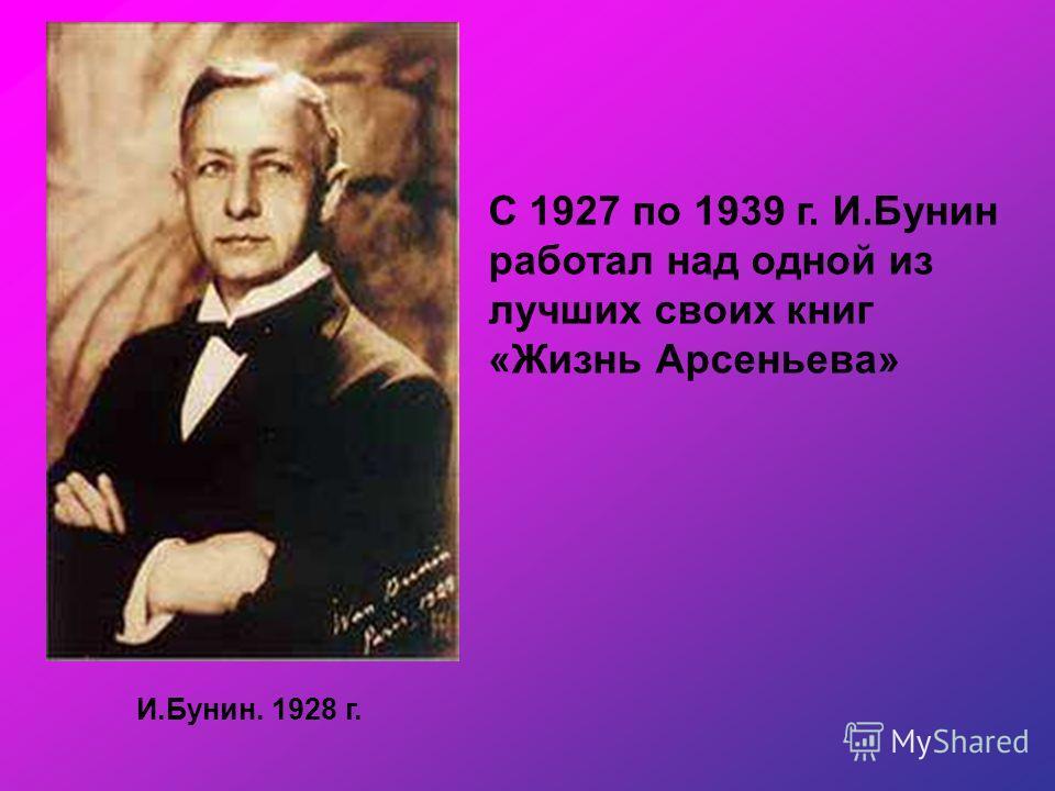 И.Бунин. 1928 г. С 1927 по 1939 г. И.Бунин работал над одной из лучших своих книг «Жизнь Арсеньева»
