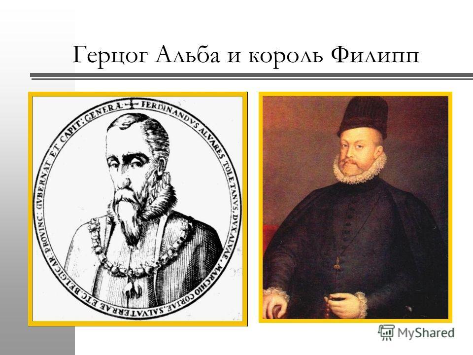 Герцог Альба и король Филипп