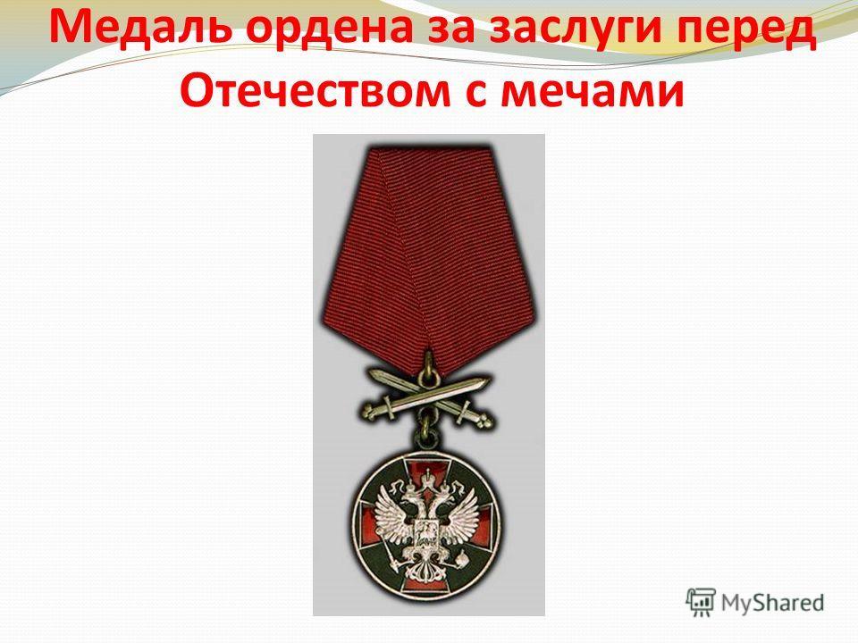 Медаль ордена за заслуги перед Отечеством с мечами