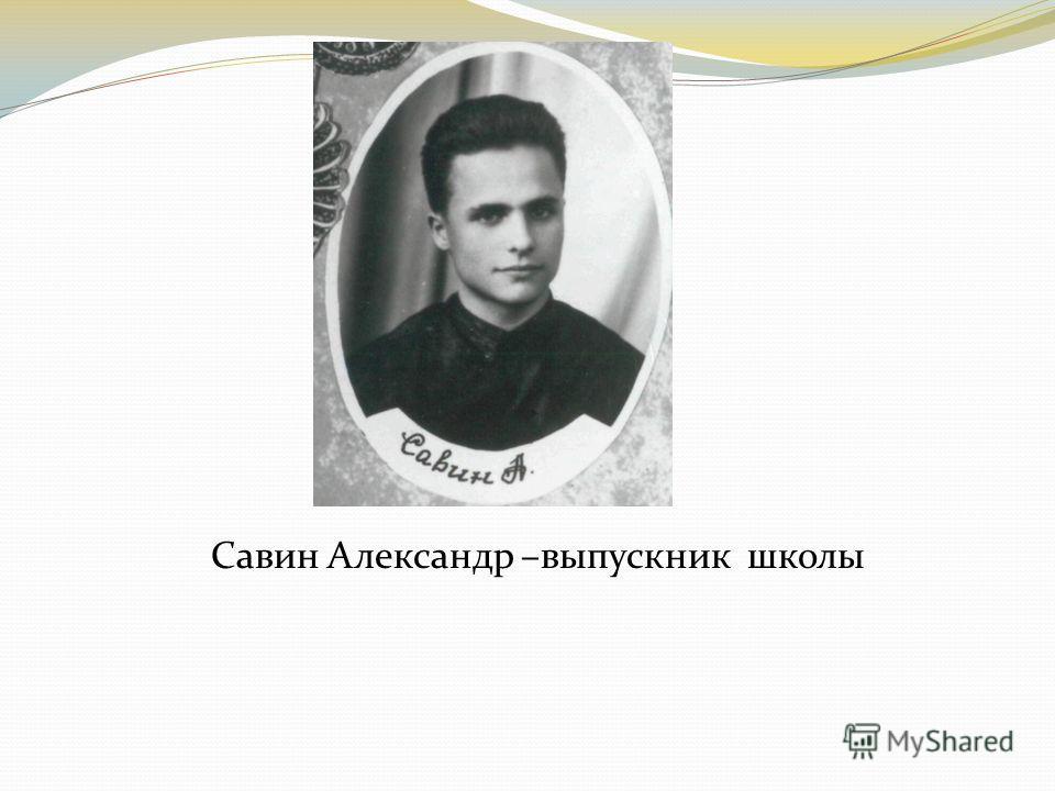 Савин Александр –выпускник школы