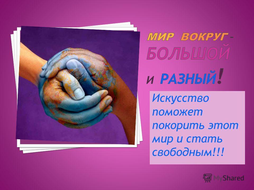 Искусство поможет покорить этот мир и стать свободным!!!