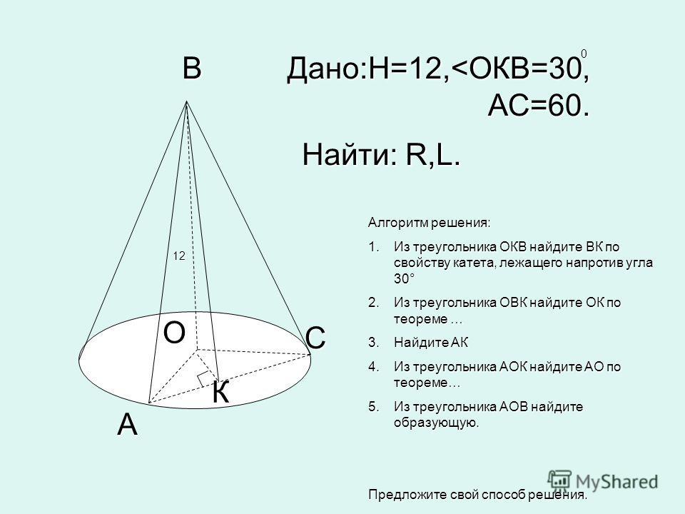 В С А О К Дано:Н=12,