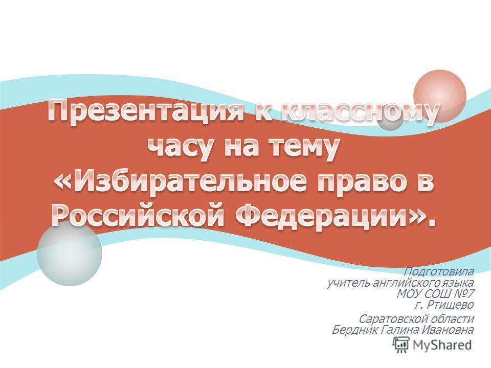 Подготовила учитель английского языка МОУ СОШ 7 г. Ртищево Саратовской области Бердник Галина Ивановна