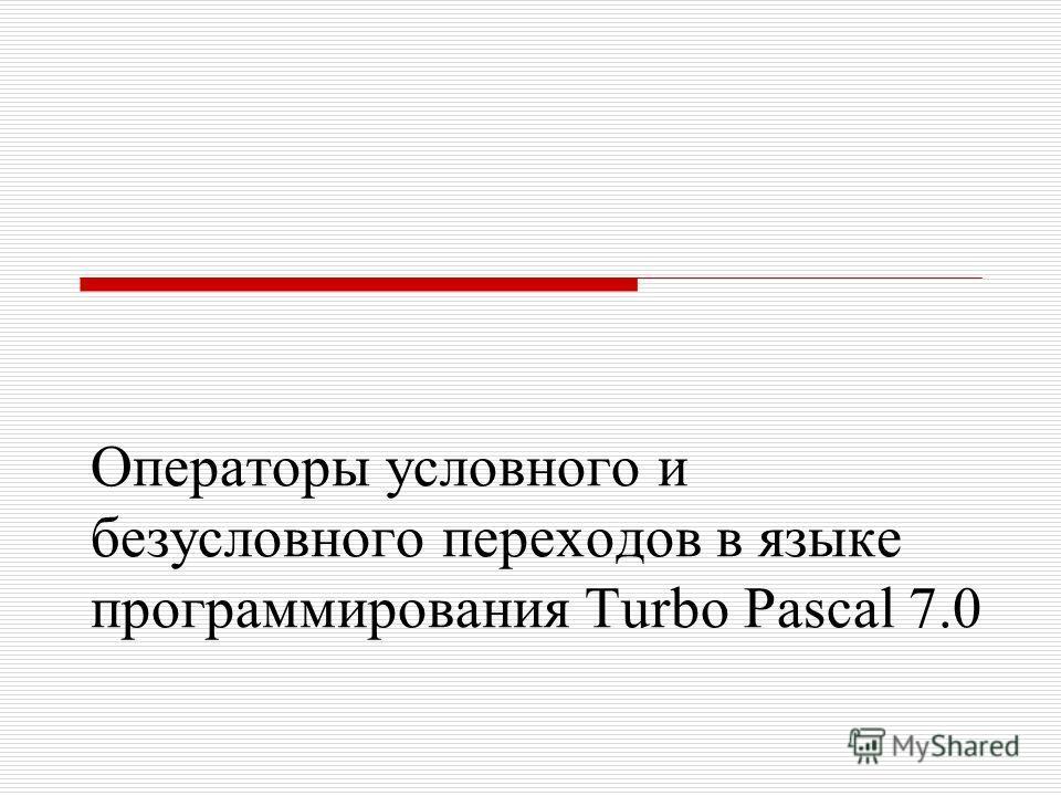 Операторы условного и безусловного переходов в языке программирования Turbo Pascal 7.0