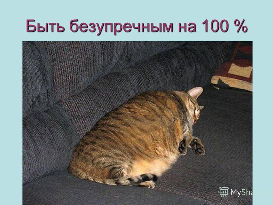 Быть безупречным на 100 %