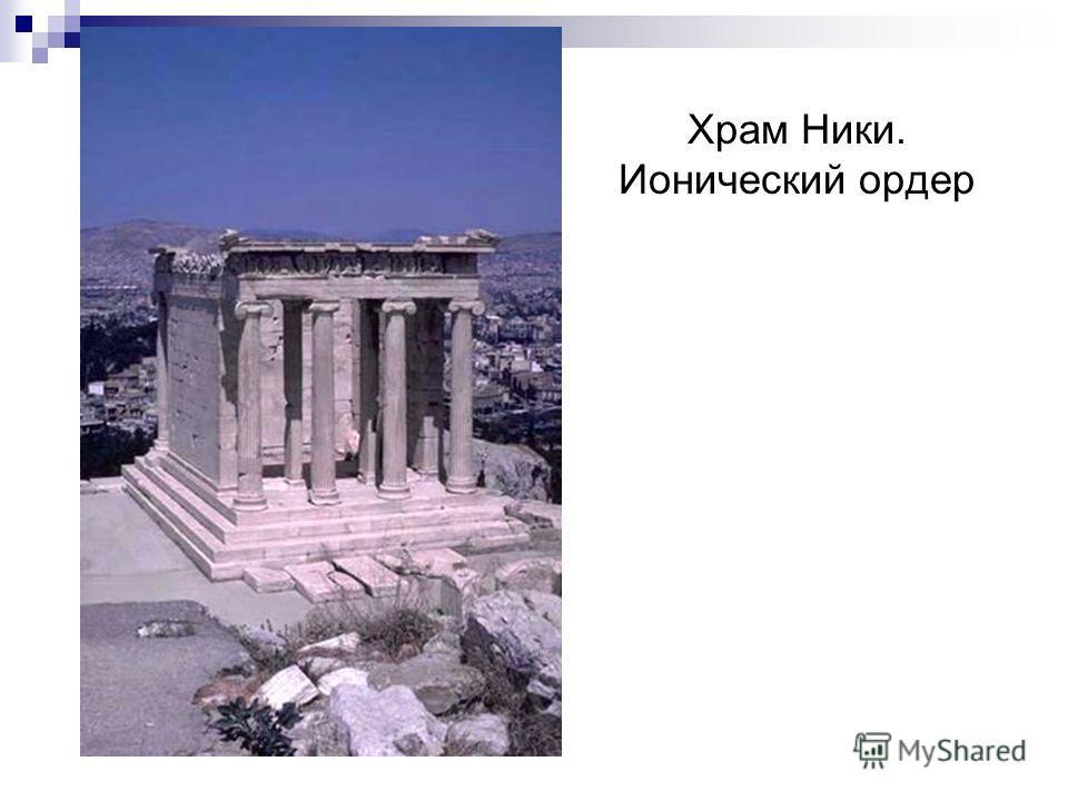 Храм Ники. Ионический ордер