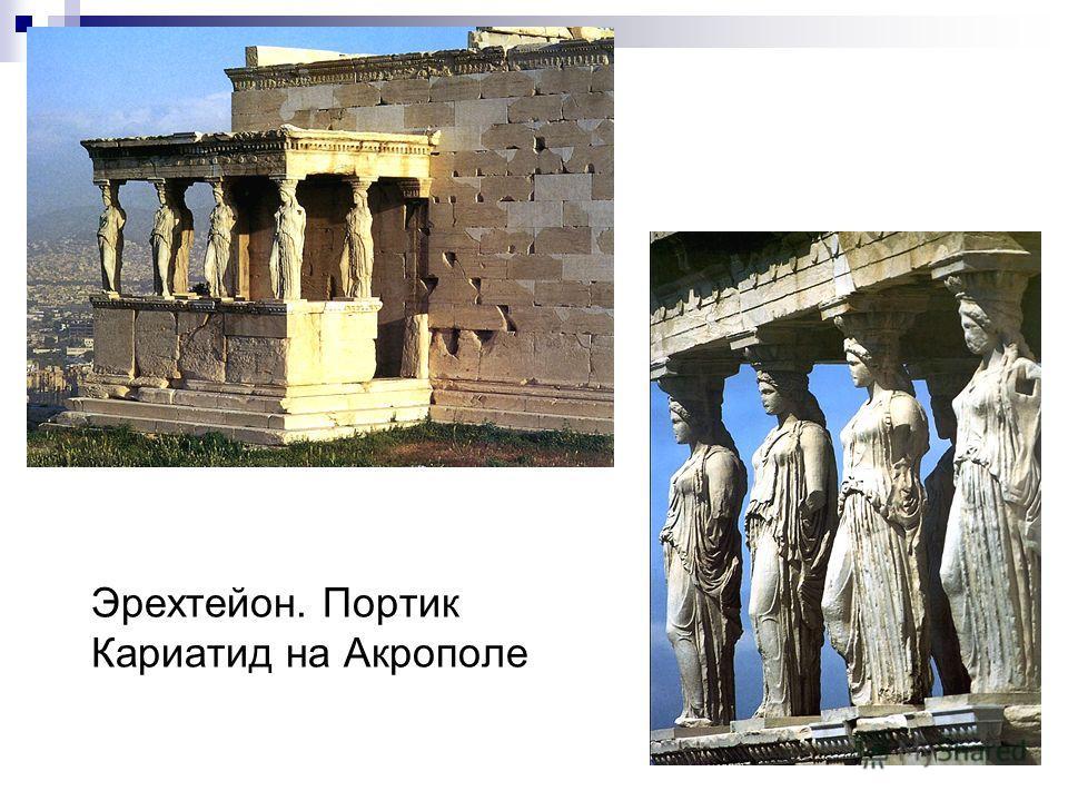 Эрехтейон. Портик Кариатид на Акрополе