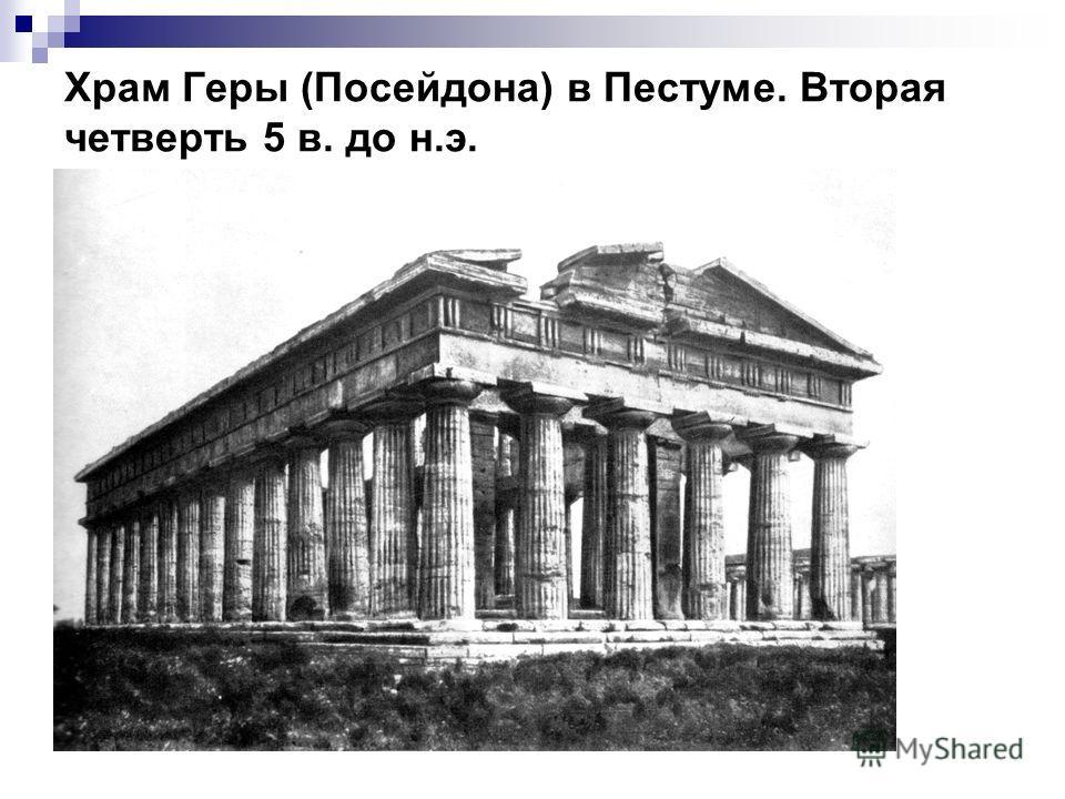 Храм Геры (Посейдона) в Пестуме. Вторая четверть 5 в. до н.э.