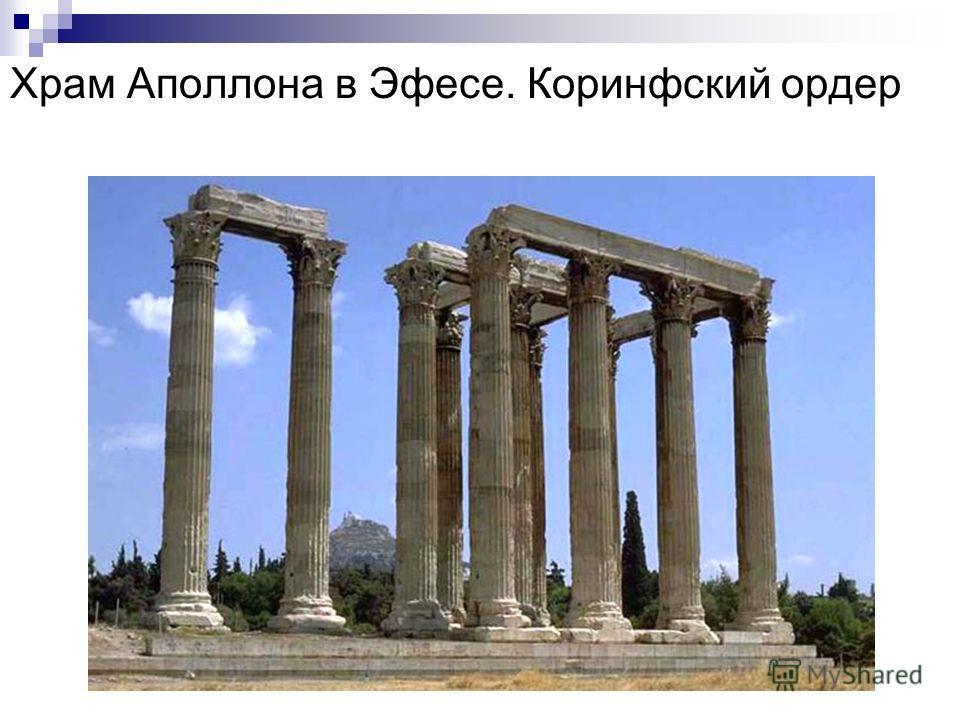 Храм Аполлона в Эфесе. Коринфский ордер