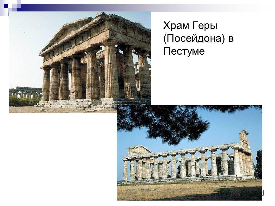 Храм Геры (Посейдона) в Пестуме