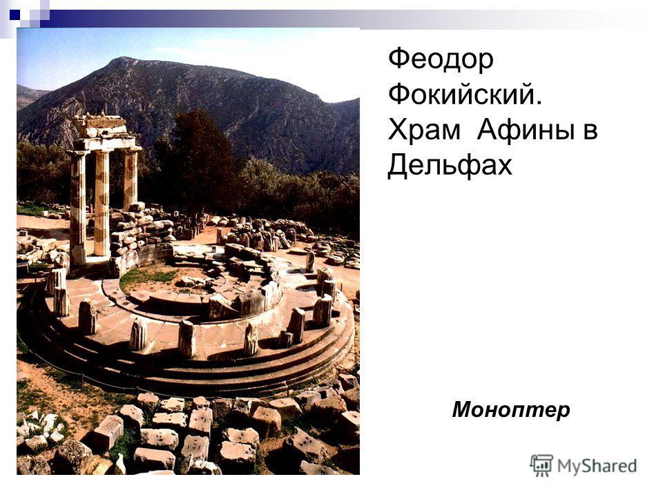 Феодор Фокийский. Храм Афины в Дельфах Моноптер