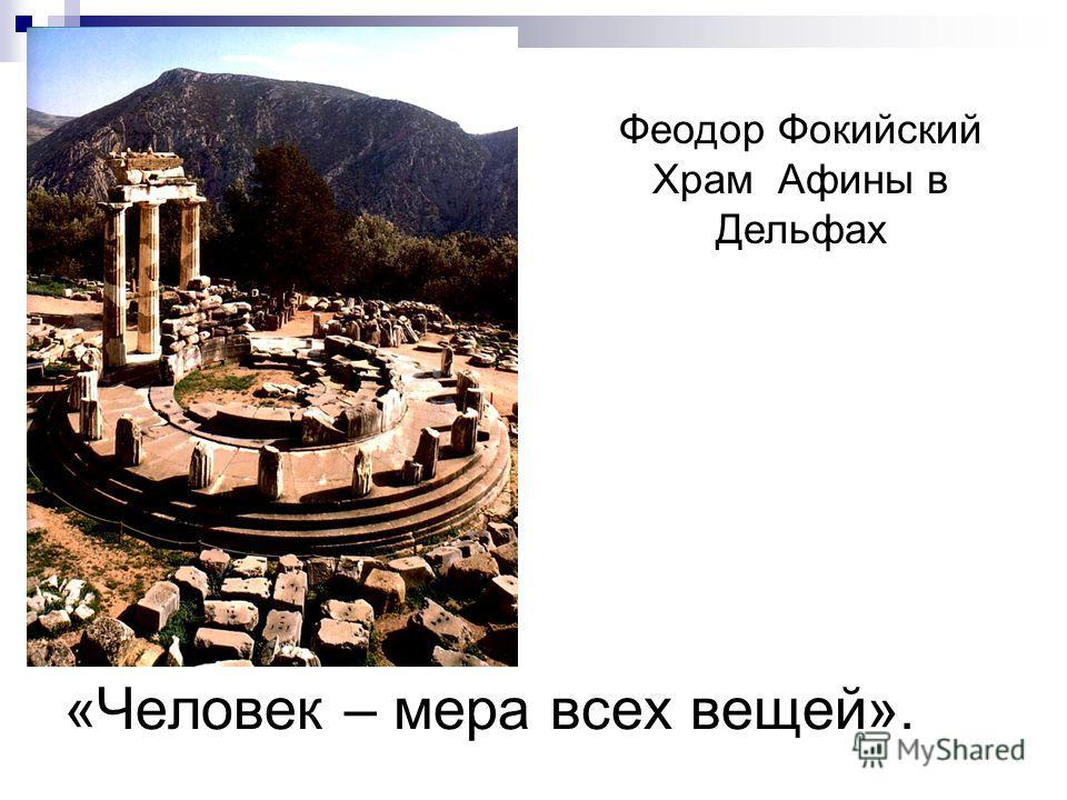 «Человек – мера всех вещей». Феодор Фокийский Храм Афины в Дельфах
