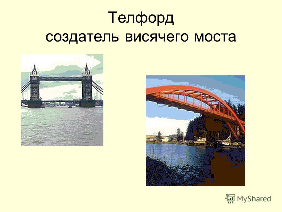 Телфорд создатель висячего моста