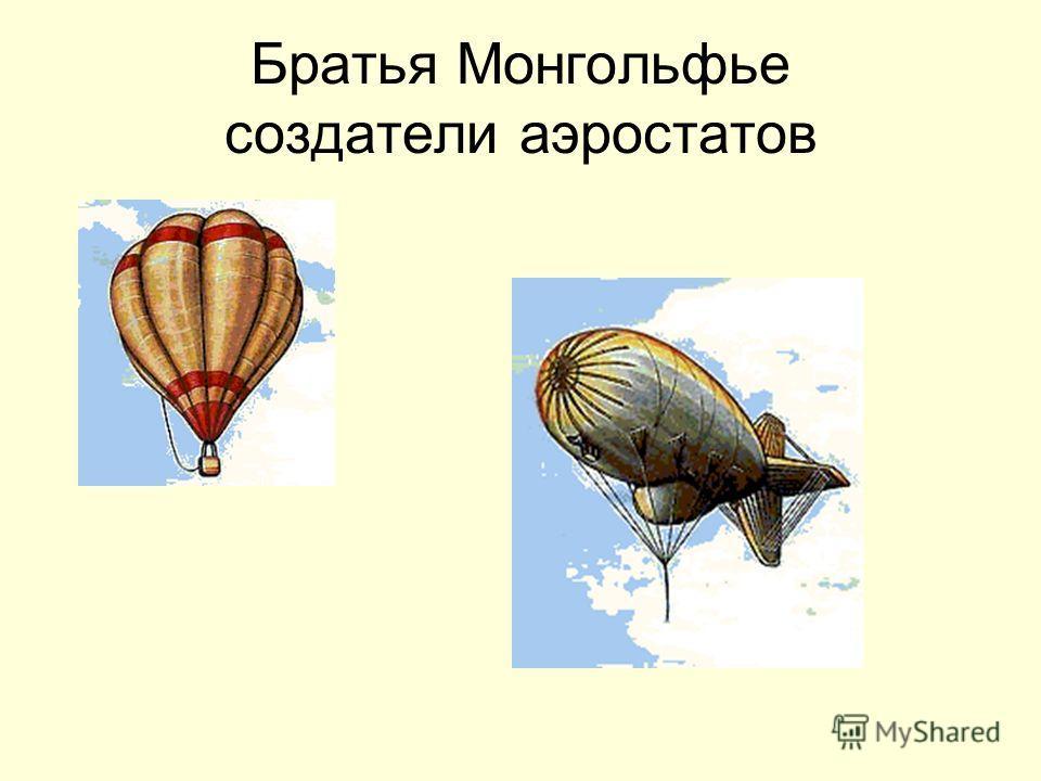 Братья Монгольфье создатели аэростатов