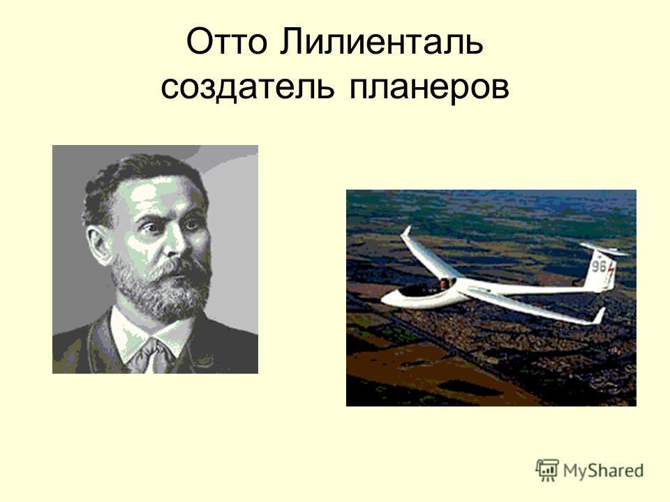 Отто Лилиенталь создатель планеров