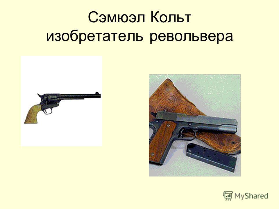 Сэмюэл Кольт изобретатель револьвера