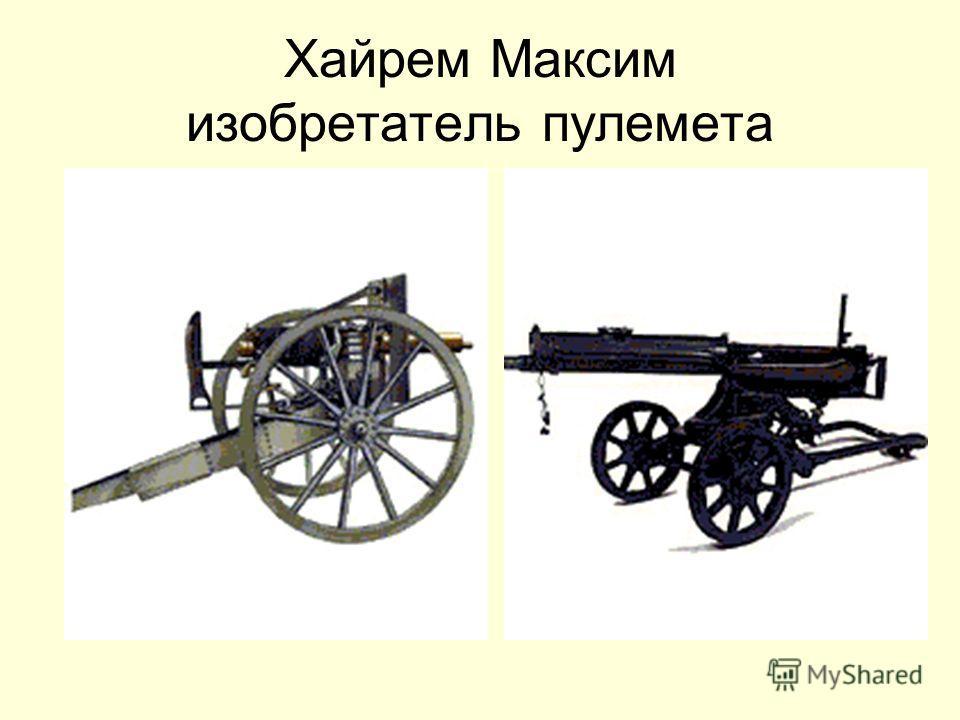 Хайрем Максим изобретатель пулемета