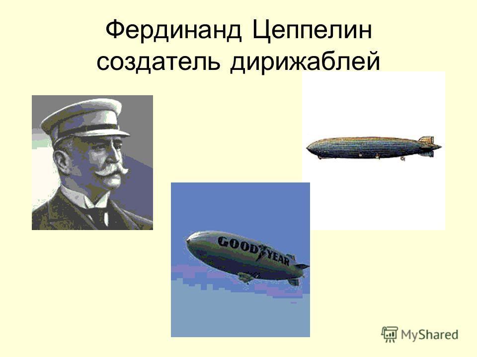 Фердинанд Цеппелин создатель дирижаблей