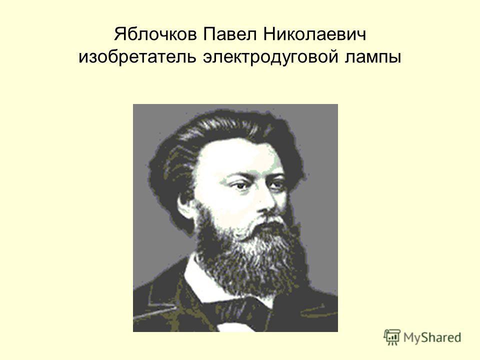 Яблочков Павел Николаевич изобретатель электродуговой лампы