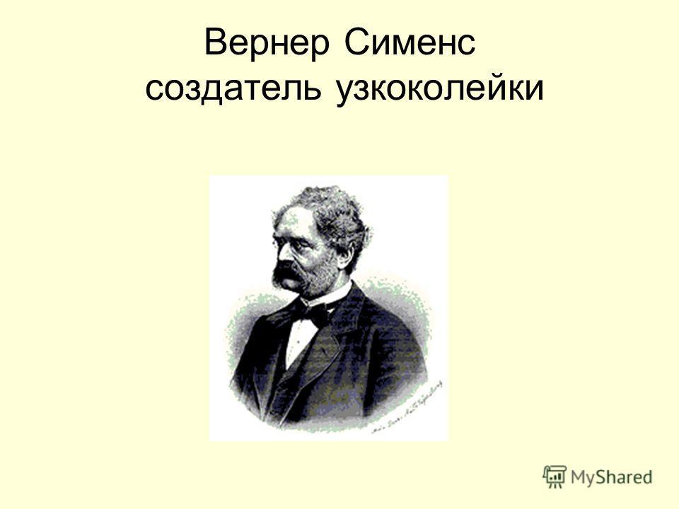 Вернер Сименс создатель узкоколейки