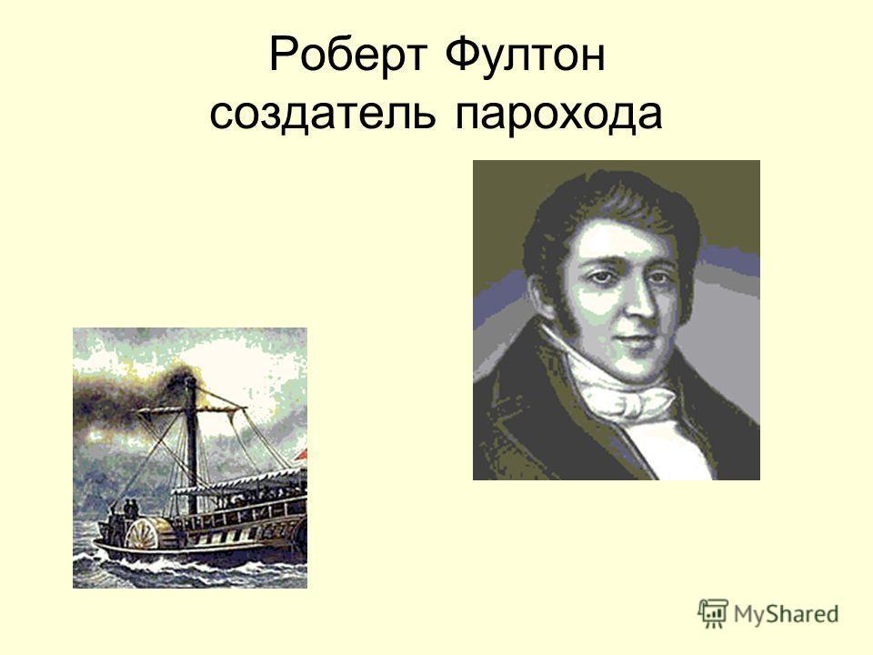 Роберт Фултон создатель парохода