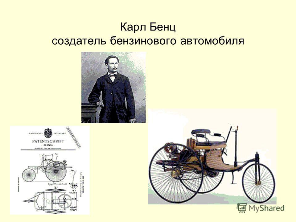 Карл Бенц создатель бензинового автомобиля