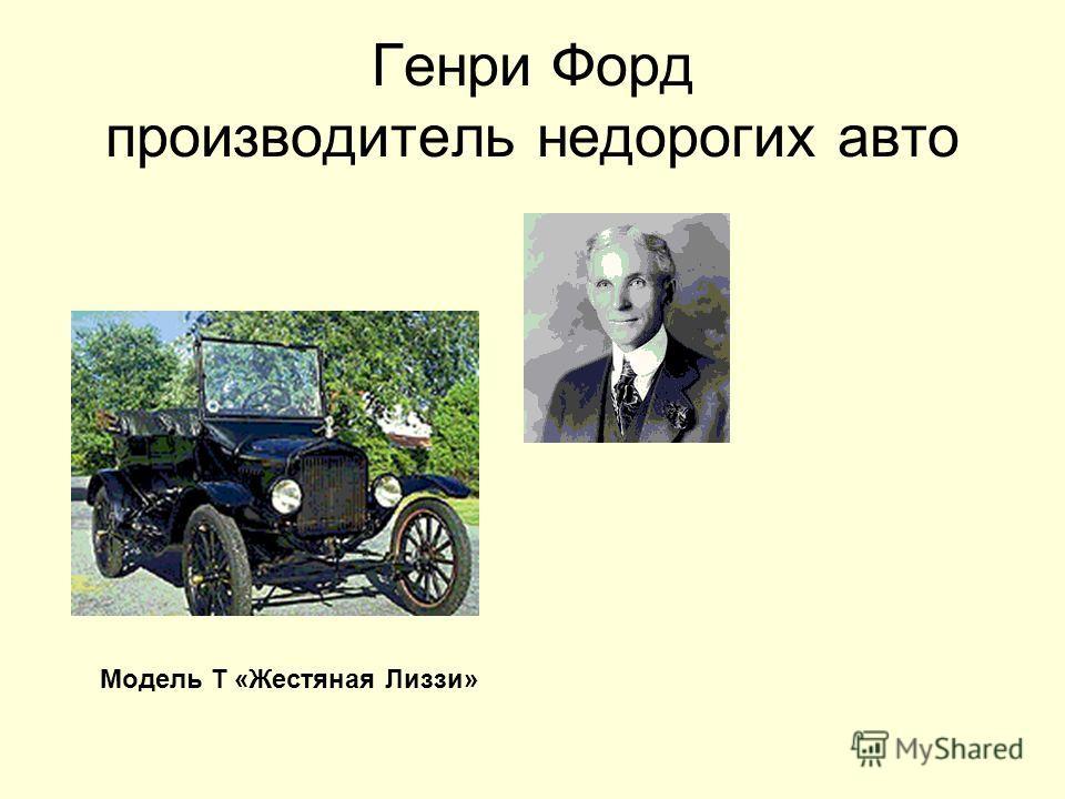 Генри Форд производитель недорогих авто Модель Т «Жестяная Лиззи»