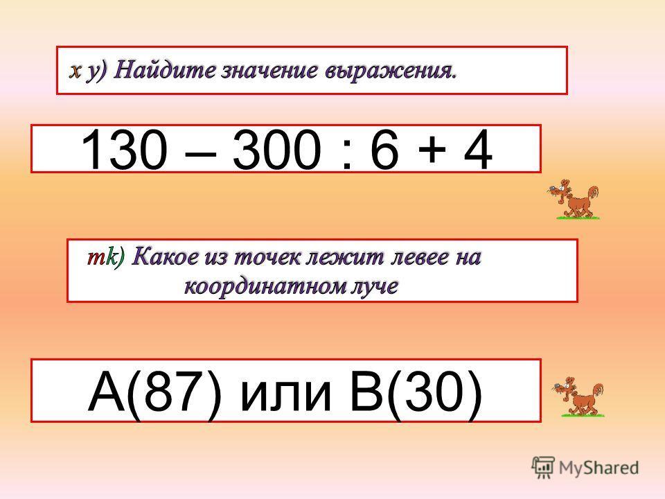 130 – 300 : 6 + 4 А(87) или В(30)