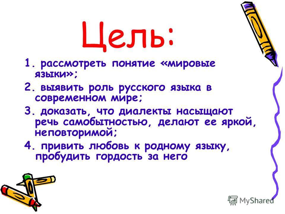 Презентация на тему языки мира по русскому