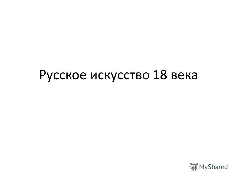 Русское искусство 18 века