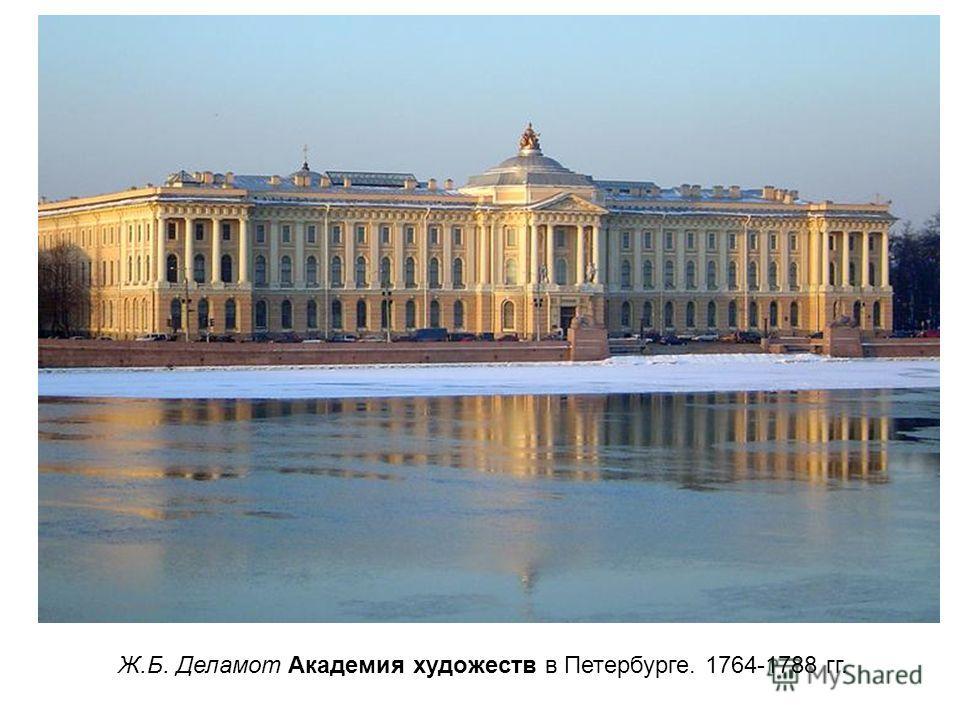 Ж.Б. Деламот Академия художеств в Петербурге. 1764-1788 гг.