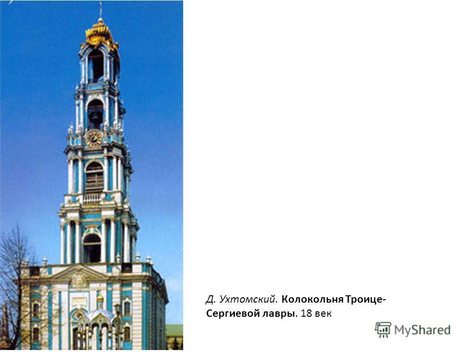 Д. Ухтомский. Колокольня Троице- Сергиевой лавры. 18 век