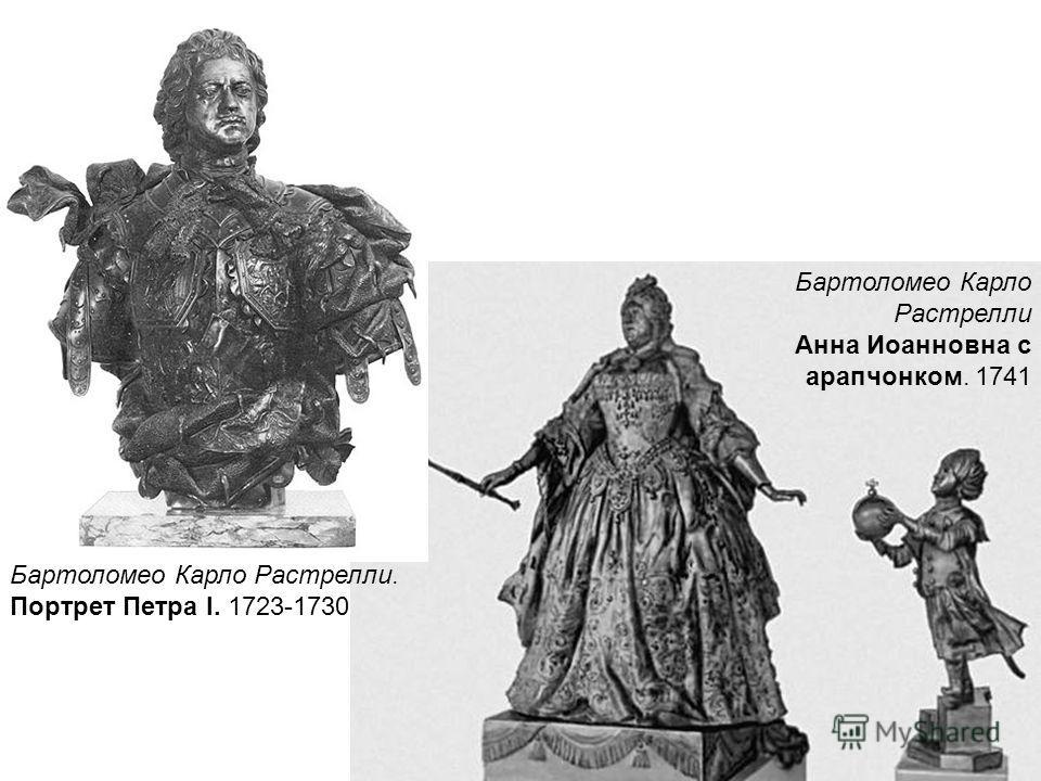 Бартоломео Карло Растрелли Анна Иоанновна с арапчонком. 1741 Бартоломео Карло Растрелли. Портрет Петра I. 1723-1730