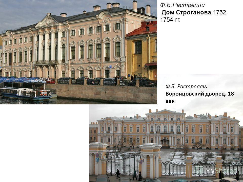 Ф.Б.Растрелли Дом Строганова.1752- 1754 гг. Ф.Б. Растрелли. Воронцовский дворец. 18 век