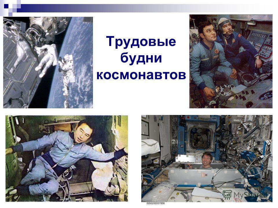 Трудовые будни космонавтов