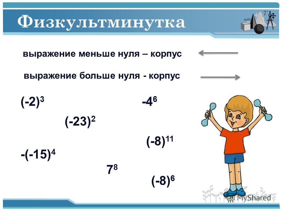 Физкультминутка выражение меньше нуля – корпус выражение больше нуля - корпус (-2) 3 (-23) 2 -(-15) 4 (-8) 11 7878 -4 6 (-8) 6