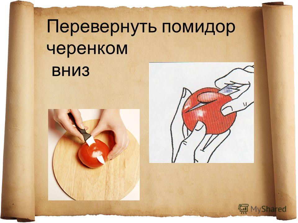 Перевернуть помидор черенком вниз