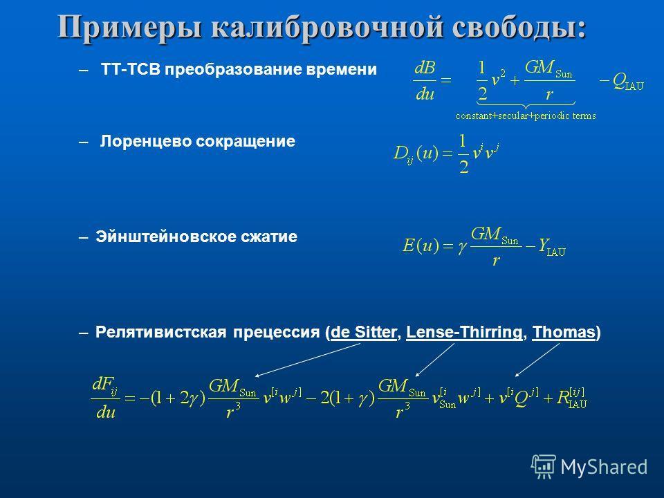 Примеры калибровочной свободы: – TT-TCB преобразование времени – Лоренцево сокращение –Эйнштейновское сжатие –Релятивистская прецессия (de Sitter, Lense-Thirring, Thomas)