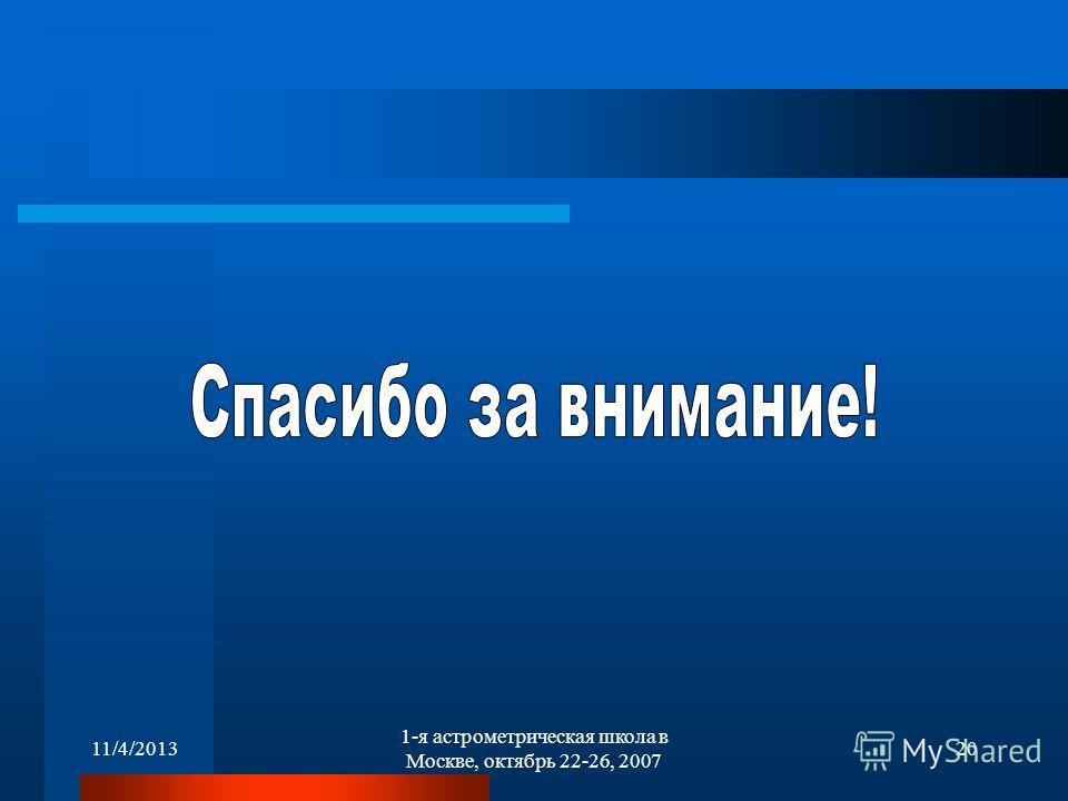11/4/2013 1-я астрометрическая школа в Москве, октябрь 22-26, 2007 20