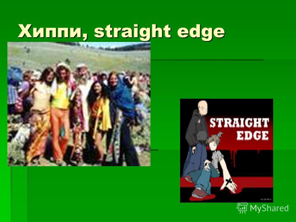 Хиппи, straight edge