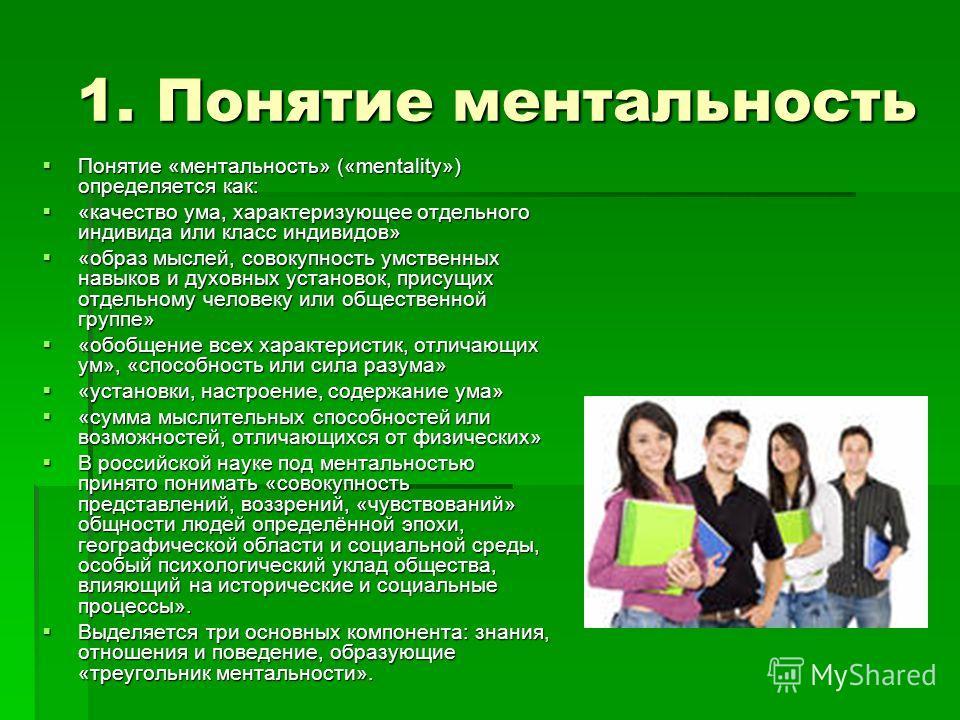 1. Понятие ментальность 1. Понятие ментальность Понятие «ментальность» («mentality») определяется как: Понятие «ментальность» («mentality») определяется как: «качество ума, характеризующее отдельного индивида или класс индивидов» «качество ума, харак