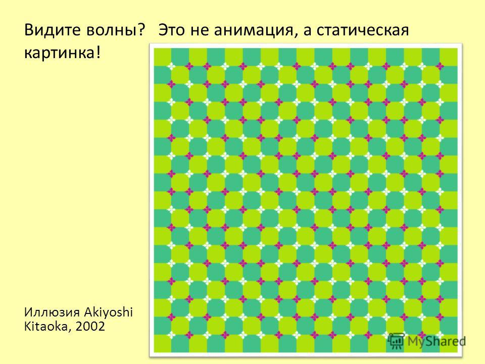 Видите волны? Это не анимация, а статическая картинка! Иллюзия Akiyoshi Kitaoka, 2002